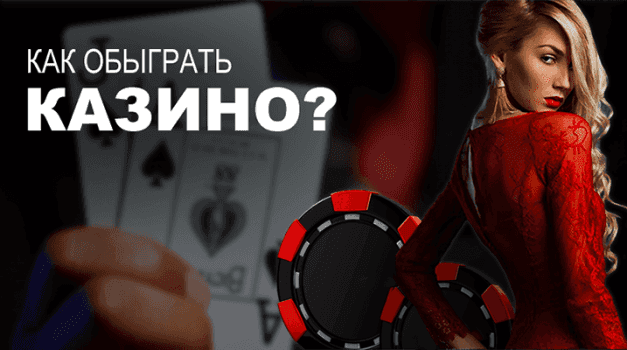 Как обыграть казино